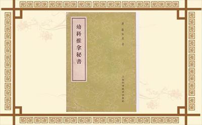 面部察色秘旨(《幼科推拿秘书》)