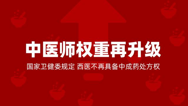 7月1日中医师权重再升级,西医不再具备中成药处方权