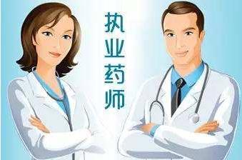 2016年國家執業藥師資格考試大綱(重要)